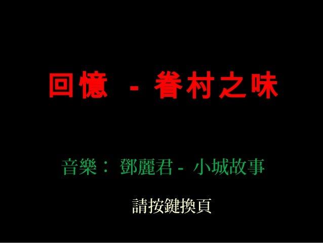 回憶 - 眷村之味 音樂: 鄧麗君 - 小城故事 請按鍵換頁