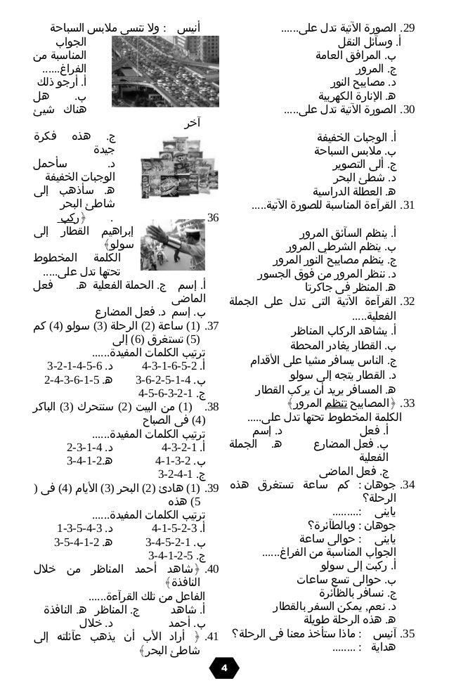 Soal Uas Bahasa Arab Sma