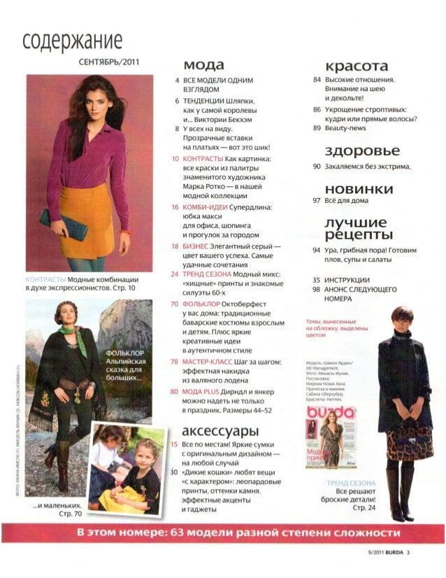 B.styl.ru 911 Slide 2