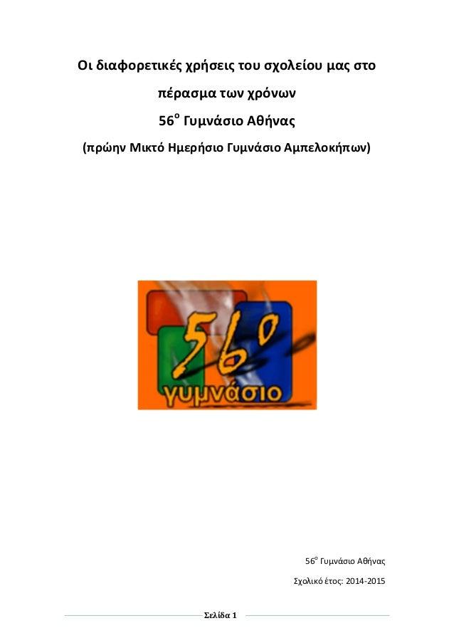 Σελίδα 1 Οι διαφορετικές χρήσεις του σχολείου μας στο πέρασμα των χρόνων 56ο Γυμνάσιο Αθήνας (πρώην Μικτό Ημερήσιο Γυμνάσι...