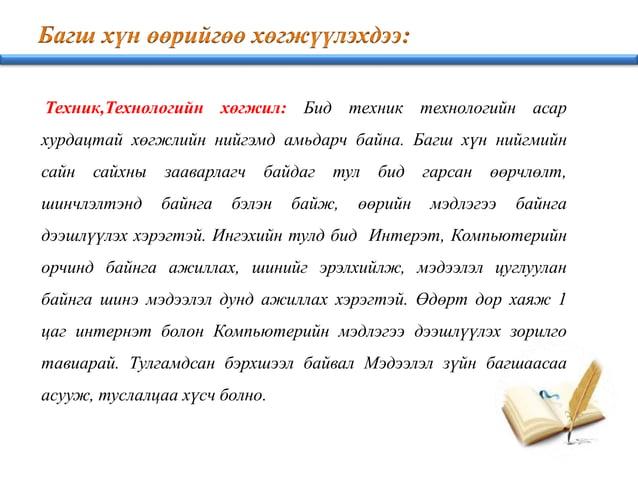 """Хэлний мэдлэг: """"Хэлтэй бол хөлтэй"""" гэдэг шүү дээ. Орчин үед англиаар битгий хэл монголоороо ч бүрэн дүүрэн илдэрхийлж, бич..."""