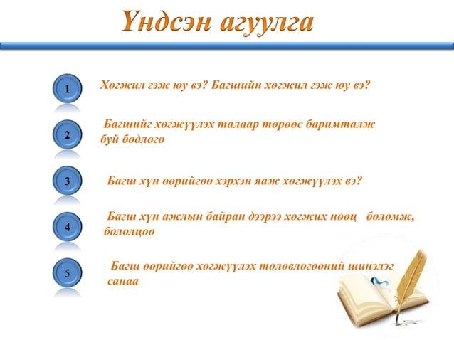 1 Хөгжил гэж юу вэ? Багшийн хөгжил гэж юу вэ? 2 Багшийг хөгжүүлэх талаар төрөөс баримталж буй бодлого 3 Багш хүн өөрийгөө ...