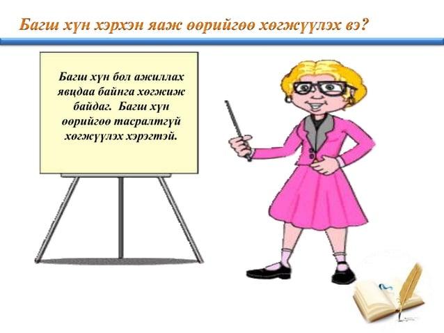 Багш хүн бол ажиллах явцдаа байнга хөгжиж байдаг. Багш хүн өөрийгөө тасралтгүй хөгжүүлэх хэрэгтэй.