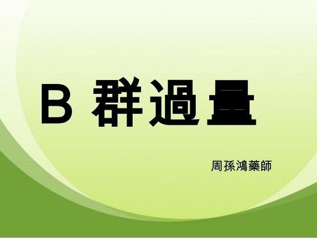 B 群過量 周孫鴻藥師