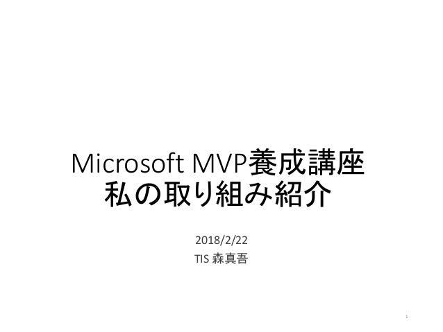 Microsoft MVP養成講座 私の取り組み紹介 2018/2/22 TIS 森真吾 1
