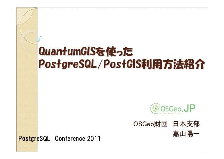 QuantumGISを使った      PostgreSQL/PostGIS利用方法紹介                             OSGeo財団 日本支部                                     ...
