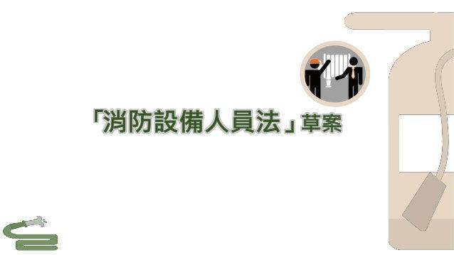 資格要件 證書請領 業務登記簿 積極社會責任 行政罰 2 執業 (第6~11條) 3 業務 及責任 (第12~18條) 5 罰則 (第30~42條) 暫行人員適用規定 外國人考試及執業規定 執業必入會 公會籌組章程 會員大會...