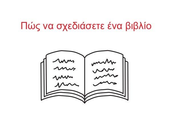Πώς να σχεδιάσετε ένα βιβλίο