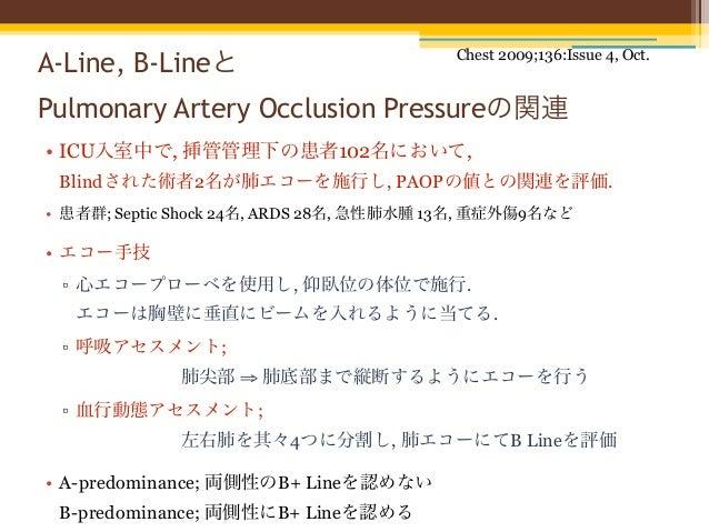 Chest 2009;136:Issue 4, Oct.A-Line, B-LineとPulmonary Artery Occlusion Pressureの関連• PAOPは=<13mmHg(n=61), =<18mmHg(n=87)をCut...