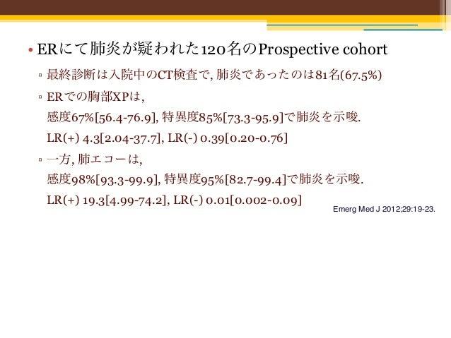 42  • 市中肺炎が疑われた362名のProspective study.   ▫ 身体所見, 病歴, 肺USを行い, 肺炎を評価.    RSはXPとCT検査(XPで不明の場合はCT)   ▫ 最終的にCAPと判断されたのは63.3%.  ...
