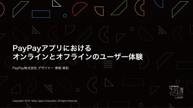PayPayアプリにおけるオンラインとオフラインのユーザー体験 / YJTC19 in Shibuya B-5 #yjtc
