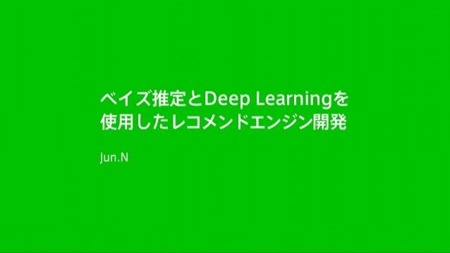 ベイズ推定とDeep Learningを使用したレコメンドエンジン開発