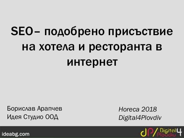 SEO– подобрено присъствие на хотела и ресторанта в интернет Борислав Арапчев Идея Студио ООД Horeca 2018 Digital4Plovdiv