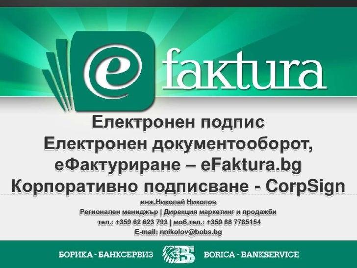 Електронен подписЕлектронен документооборот, еФактуриране – eFaktura.bgКорпоративно подписване - CorpSign<br />инж.Николай...