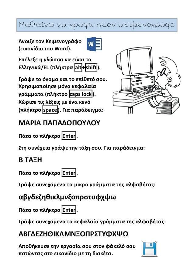Μαθαίνω να γράφω στον κειμενογράφο Άνοιξε τον Κειμενογράφο (εικονίδιο του Word). Επέλεξε η γλώσσα να είναι τα Ελληνικά/EL ...