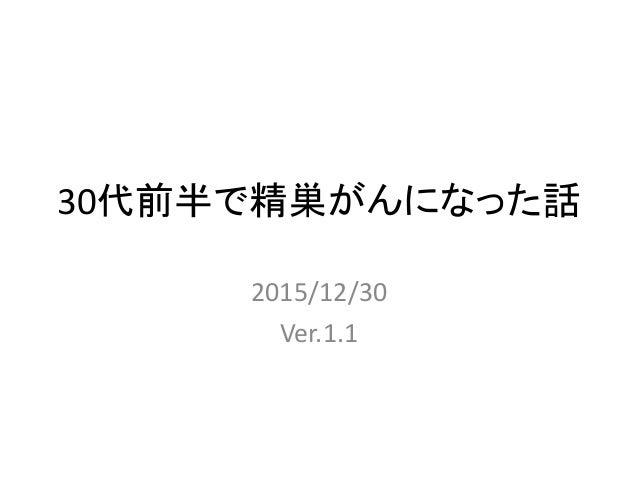 30代前半で精巣がんになった話 2015/12/30 Ver.1.1