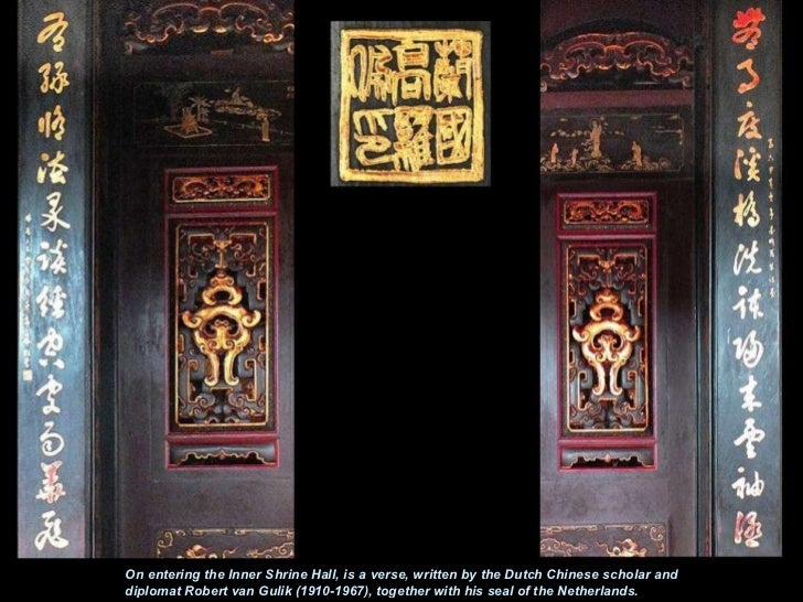 On entering the Inner Shrine Hall, is a verse, written by the Dutch Chinese scholar and diplomat Robert van Gulik (1910-19...