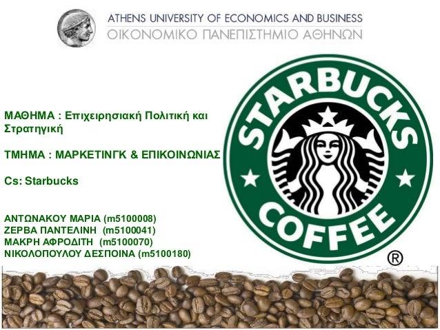 ΜΑΘΗΜΑ : Επιχειρησιακή Πολιτική και Στρατηγική ΤΜΗΜΑ : ΜΑΡΚΕΤΙΝΓΚ & ΕΠΙΚΟΙΝΩΝΙΑΣ Cs: Starbucks ΑΝΤΩΝΑΚΟΥ ΜΑΡΙΑ (m5100008) ...