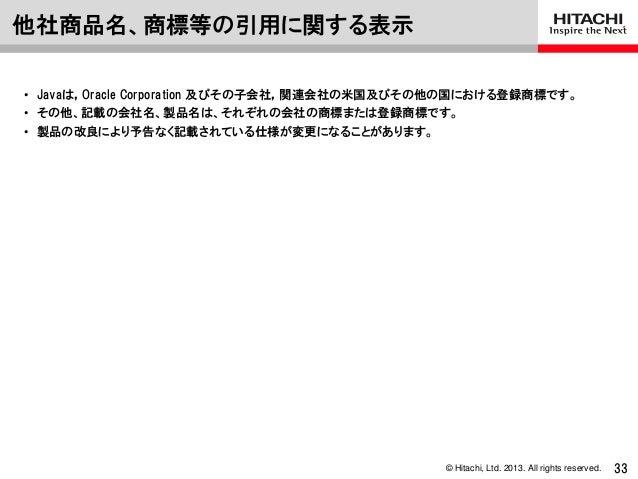 © Hitachi, Ltd. 2013. All rights reserved.• Javaは,Oracle Corporation 及びその子会社,関連会社の米国及びその他の国における登録商標です。• その他、記載の会社名、製品名は、それ...