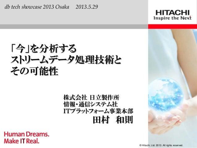 B14 「今」を分析するストリームデータ処理技術とその可能性 by Kazunori Tamura