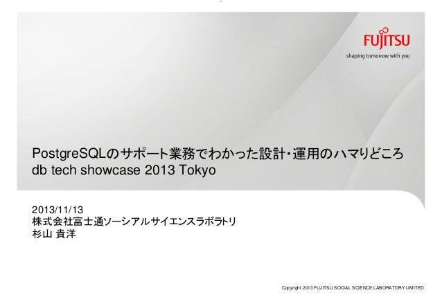 [B14] PostgreSQLのサポート業務でわかった設計・運用のハマりどころ by Takahiro sugiyama