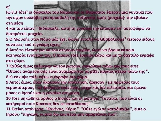 B 17 o ihsous yperaspisthke kai exypswse tis gynaikes kai ta paidia (ΚΩΣΤΑΣ ΞΕΥΓΕΝΗΣ) Slide 2