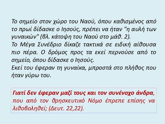 B 17 o ihsous yperaspisthke kai exypswse tis gynaikes kai ta paidia (ΚΩΣΤΑΣ ΞΕΥΓΕΝΗΣ) Slide 3