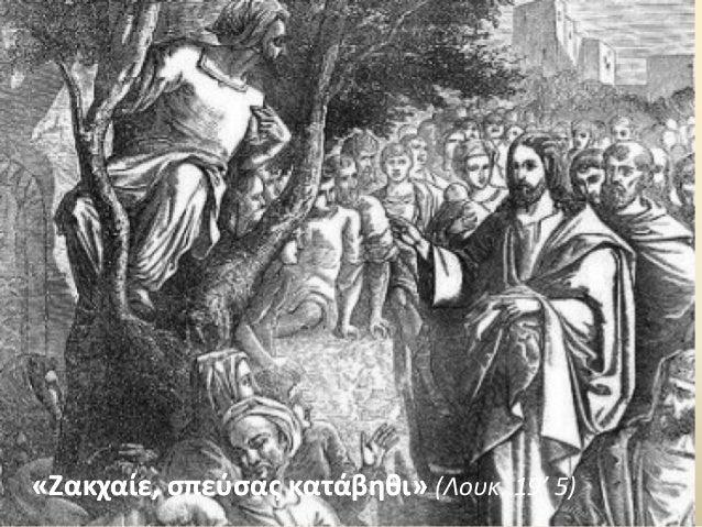 Ο Ιησούς στο σπίτι του Ζακχαίου, του Sieger Koder (Κέντερ) «Διεγόγγυζον. Παρά ἁμαρτωλῷ ἀνδρί εἰσῆλθε καταλῦσαι»!