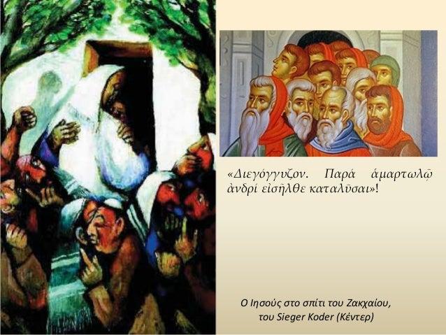 6. Η άγνωστη συνέχεια για τον άγιο Ζακχαίο: Κατά την παράδοση, ακολούθησε τον απόστολο Πέτρο. Αυτός τον χειροτόνησε επίσκο...