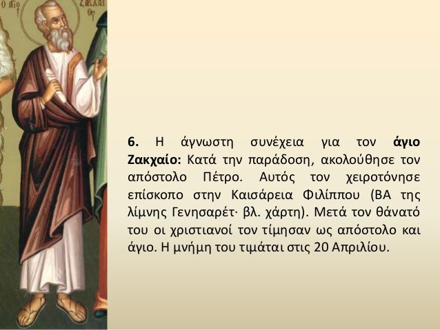 Επεξεργασία 1. Με βάση τις πληροφορίες που μας δίνουν τα ευαγγελικά κείμενα, φανταστείτε και περιγράψτε τη ζωή των δύο πλο...