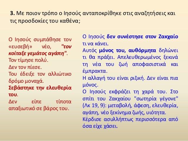 4. Ποια κατάληξη είχε για τον «ευσεβή» πλούσιο και ποια για το Ζακχαίο η συνάντησή τους με τον Ιησού; Ποια θέση πήρε ο πρώ...