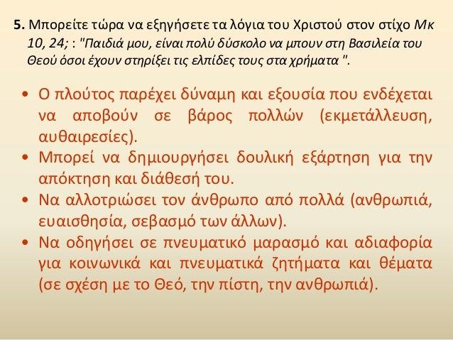 Διαβάστε προσεκτικά το παρακάτω κείμενο. Ποια στάση μας προτρέπει να έχουμε απέναντι στα υλικά αγαθά ο Κλήμης ο Αλεξανδρεύ...