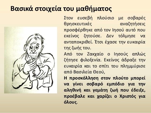 B 18 kapoios eysebhs kai o zakxaiosΤΟΥ ΚΩΣΤΑ ΞΕΥΓΕΝΗ)