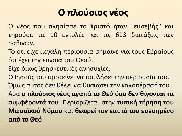 «Ἀκούσας δὲ ὁ νεανίσκος τὸν λόγον ἀπῆλθε λυπούμενος· ἦν γὰρ ἔχων κτήματα πολλά».
