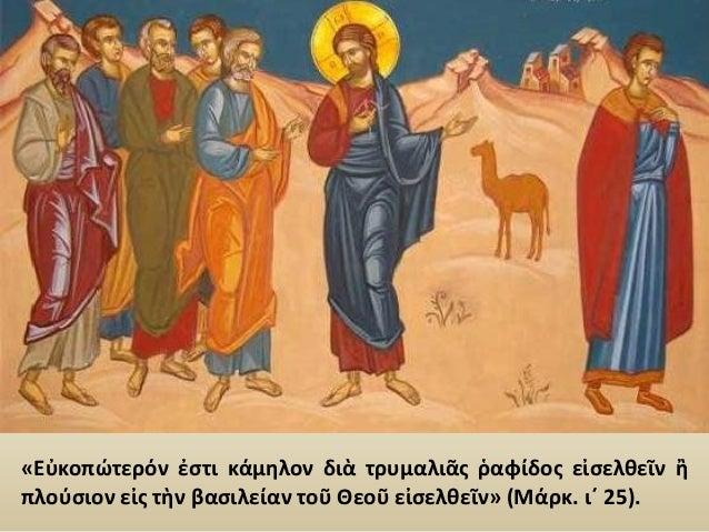 β' Λκ 19, 1 Ο Ιησούς μπήκε στην Ιεριχώ4 και περνούσε μέσα από την πόλη. 2 Εκεί υπήρχε κάποιος, που το όνομά του ήταν Ζακχα...