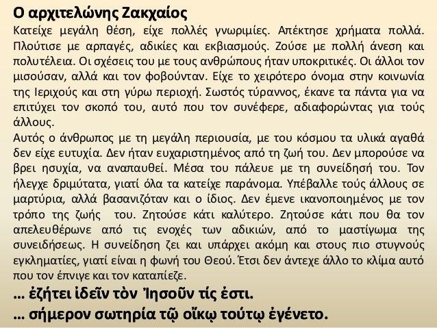 Ο Ζακχαίος ξάφνιασε τους συμπολίτες του. Φέρθηκε στ' αλήθεια πολύ παράξενα… Δεν τον νοιάζει τι θα πουν οι άλλοι.