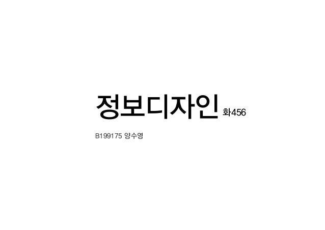정보디자인화456 B199175 양수영