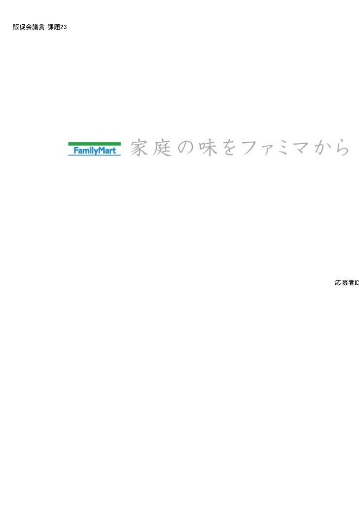 販促会議賞 課題23             応募者ID:B1F192D2FB