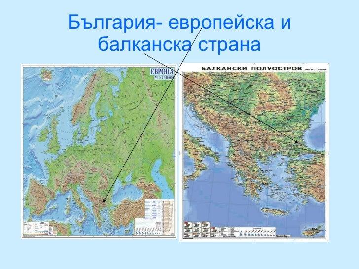 България- европейска и балканска страна