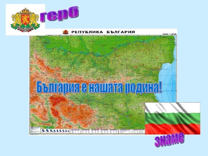България-европейска и балканска страна Slide 2