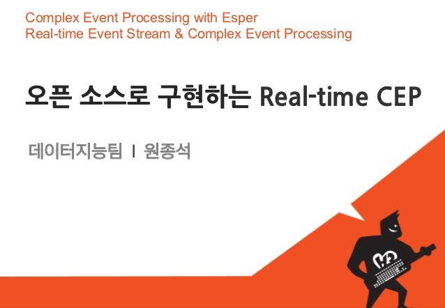 Complex Event Processing with EsperReal-time Event Stream & Complex Event Processing 오픈
