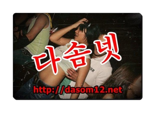 천안오피사이트dasom12.net대전오피/다솜넷/청주오피걸/수원오피방