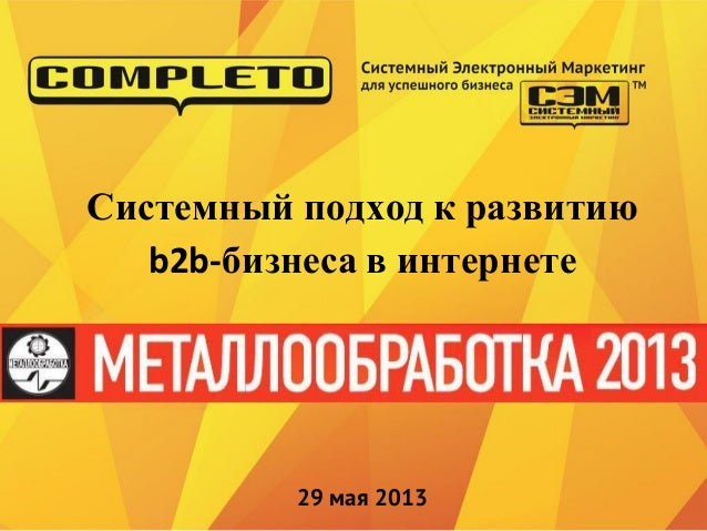 Системный подход к развитиюb2b-бизнеса в интернете29 мая 2013