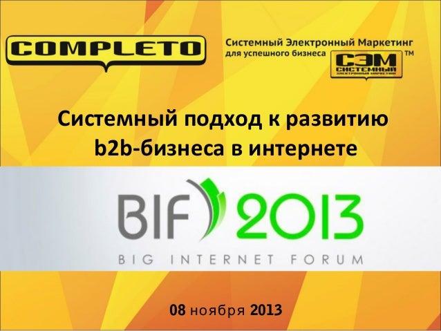 Системный подход к развитию b2b-бизнеса в интернете  08 ноября 2013