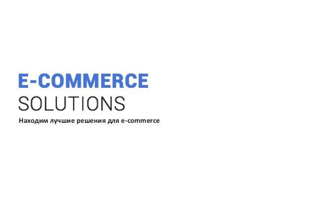 Находим лучшие решения для e-commerce