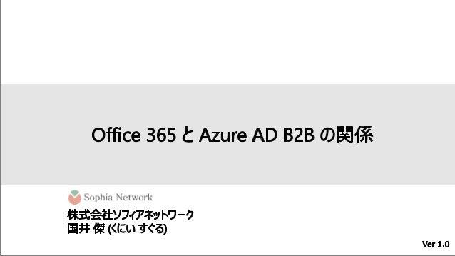 Office 365 と Azure AD B2B の関係