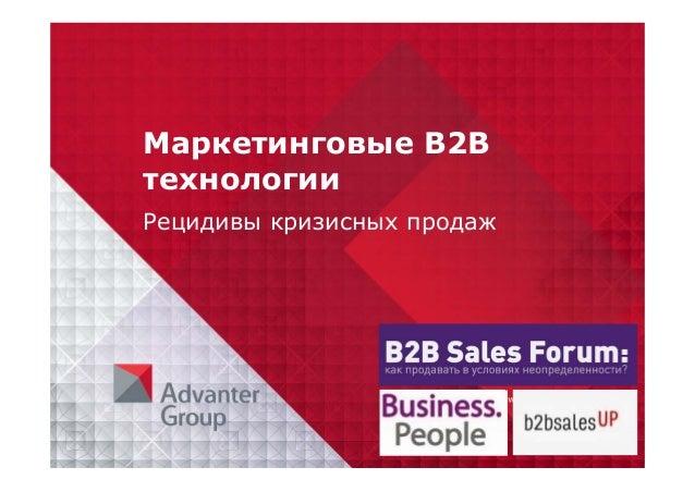 Маркетинговые B2B технологии Рецидивы кризисных продаж