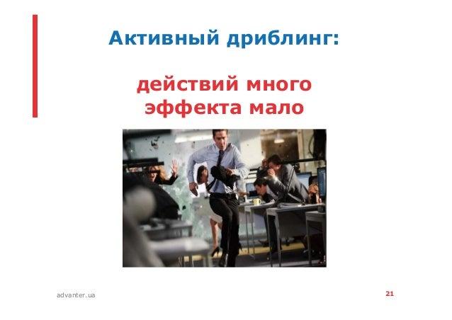 21advanter.ua Активный дриблинг: действий много эффекта мало