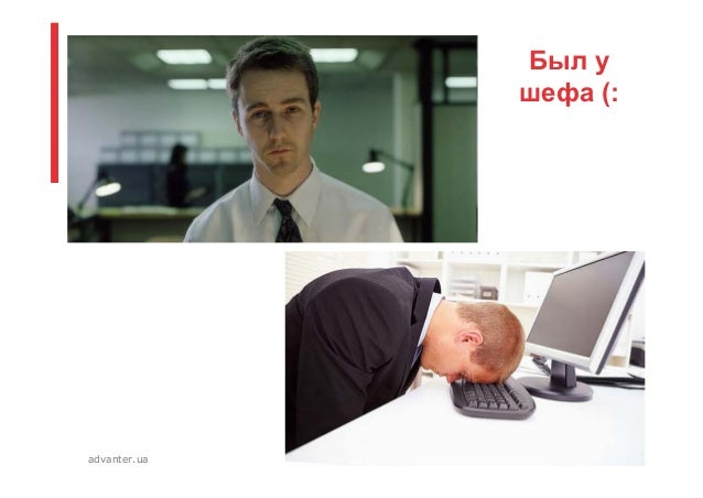 22advanter.ua Был у шефа (: