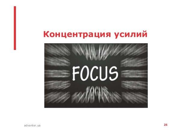 25advanter.ua Концентрация усилий